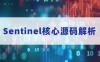 Sentinel核心源码解析