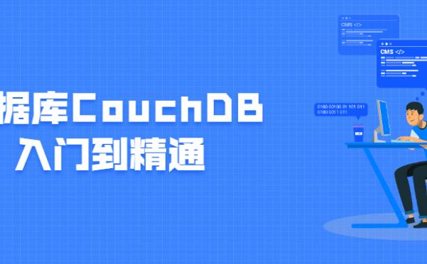 数据库CouchDB入门到精通