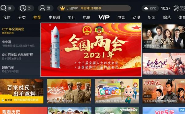 华数TV v6.0.1.10绿化版