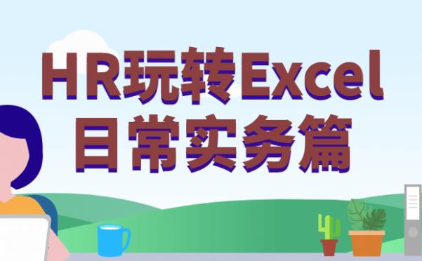 HR玩转Excel日常实务篇