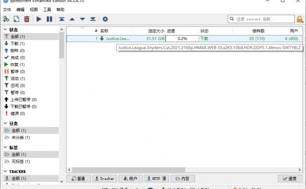 qBittorrent v4.3.6.10增强版
