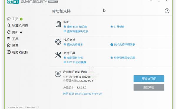 防病毒软件ESET NOD32