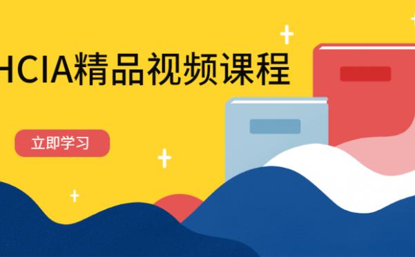 华为HCIA精品视频课程