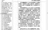 SumatraPDF v3.3开源PDF阅读器