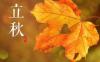 秋天的第一天是立秋还是秋分