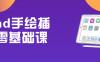 ipad手绘插画零基础课
