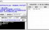 PC小米运动定时刷步数v3.2