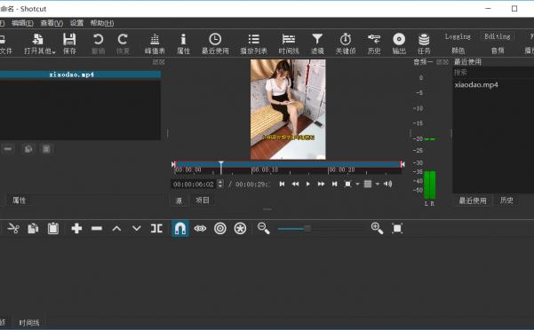 视频编辑器 Shotcut v21.06.29