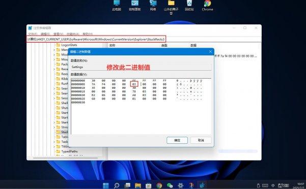 修改注册表二进制值将Windows 11任务栏移动到顶部