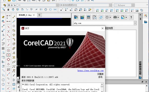 CorelCAD v21.1.1.2097完整版
