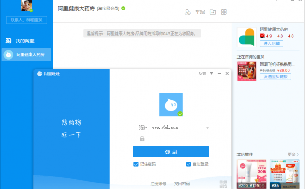 PC阿里旺旺 v9.12.12C绿化版