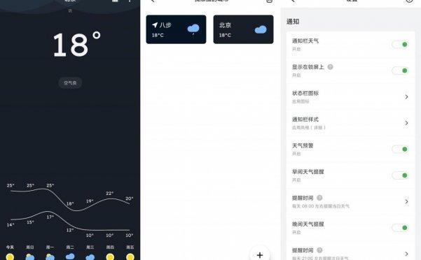 安卓Pure天气v8.6.0绿化版