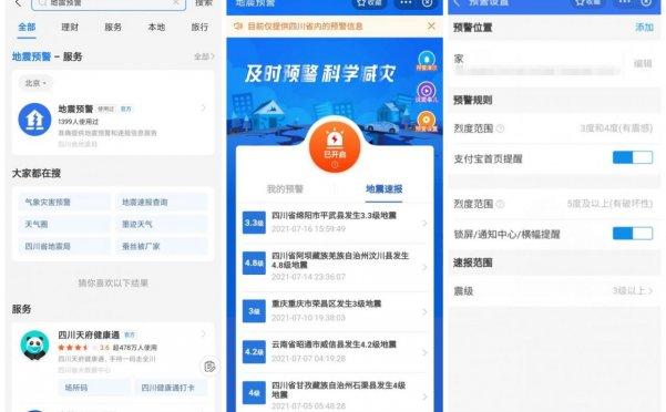 四川上线支付宝小程序地震预警
