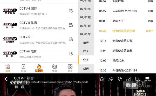 安卓手机电视高清直播v7.3.1