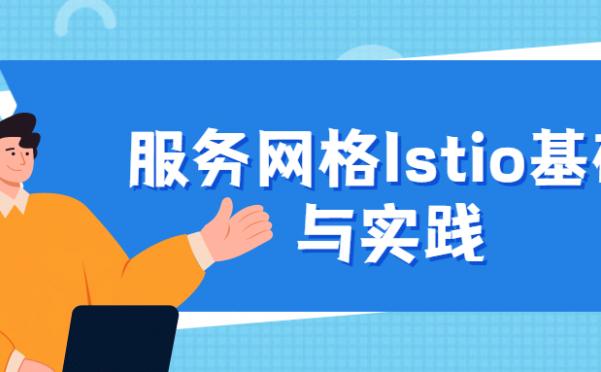 服务网格Istio基础与实践