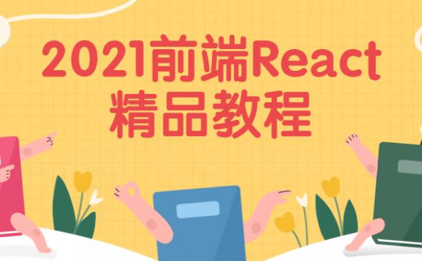 2021前端React精品教程