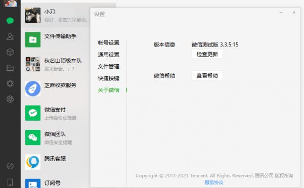 PC微信WeChat v3.3.5.15测试版