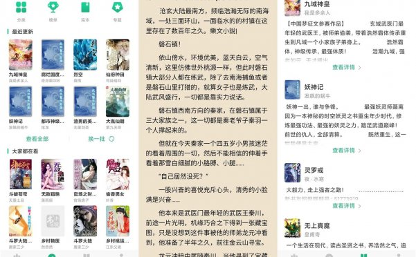 安卓咸鱼小说v1.0.0绿化版