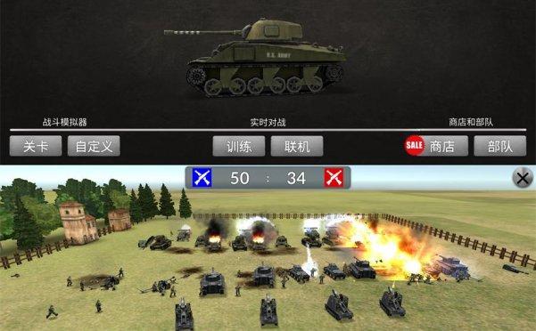 战争沙盒模拟器 WW2战争