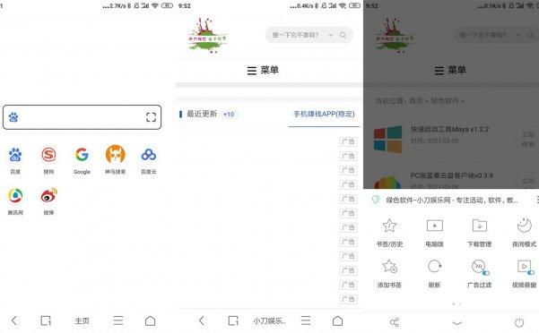 安卓Alook浏览器v3.5官方版