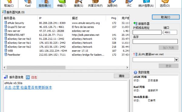 BitComet v1.78解锁豪华版