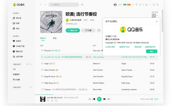 QQ音乐PC客户端v18.22.0.0