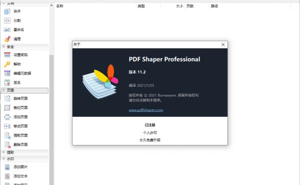PDF Shaper v11.2单文件版