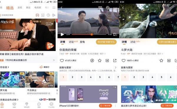 安卓腾讯视频v8.4.11绿化版