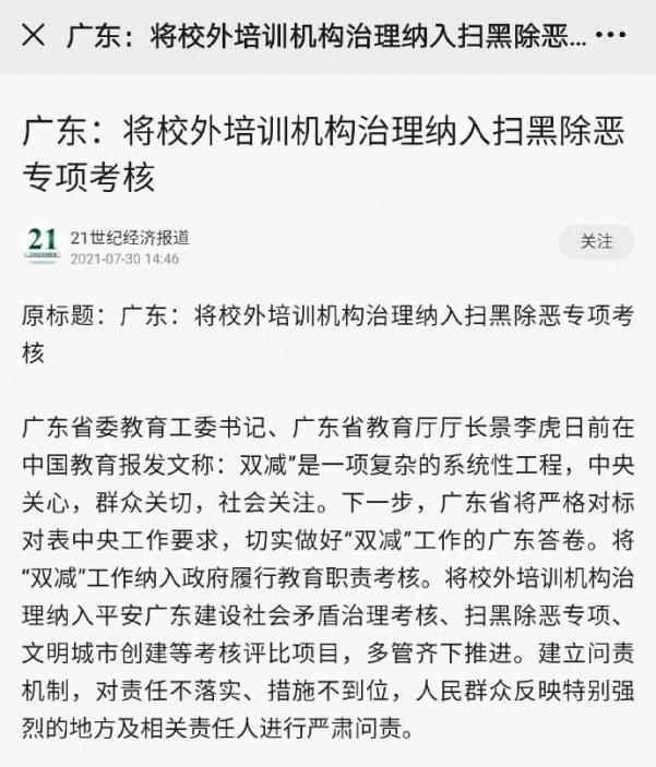 俞敏洪哭了,新东方一夜之间市值蒸发8000亿