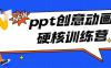PPT创意动画硬核训练营