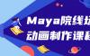 Maya院线场景动画制作课程