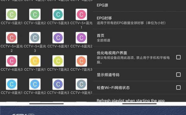 电视频道播放器 IPTV v6.1.2