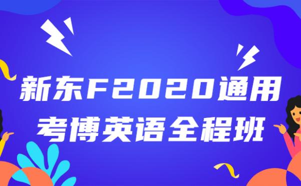 新东F2020通用考博英语全程班