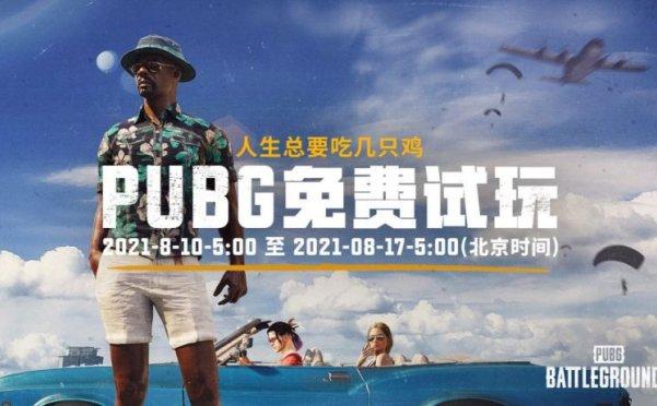 Steam平台免费玩7天PUBG绝地求生活动详情