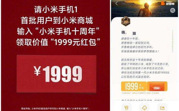 小米手机1首批用户领1999元红包