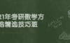21年考研数学方浩精选技巧班