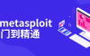 BT5 metasploit从入门到精通