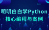 明明白白学Python核心编程与案例