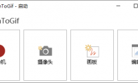 GIF神器ScreenToGif v2.34.0