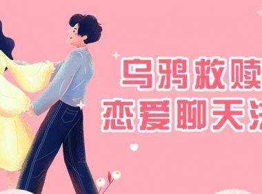乌鸦救赎连招恋爱聊天法课程