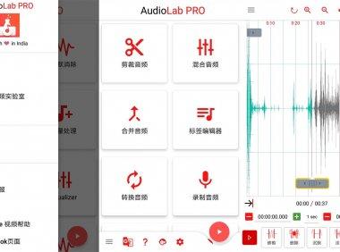 AudioLab音频编辑1.2.5专业版
