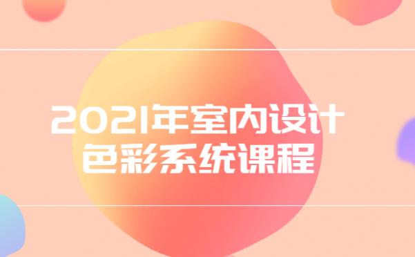 2021年室内设计色彩系统课程