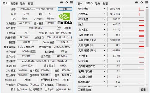 GPU-Z v2.42.0中文汉化版