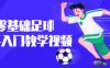 零基础足球新手入门教学视频