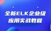 全新ELK企业级应用实战教程
