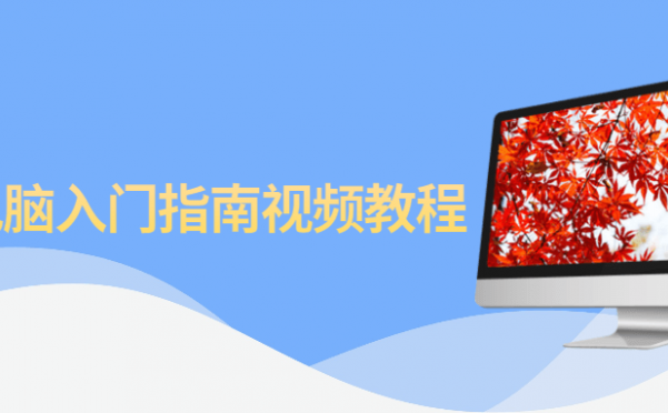 Mac电脑入门指南视频教程