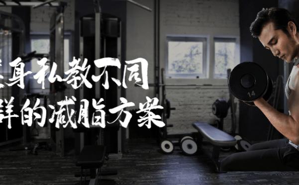 健身私教不同人群的减脂方案