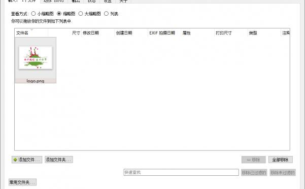 XnConvert图片处理v1.94绿色版