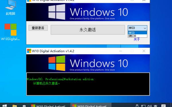 W10 Digital Activation v1.4.2