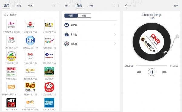 安卓80后手机收音机FM v1.4.8